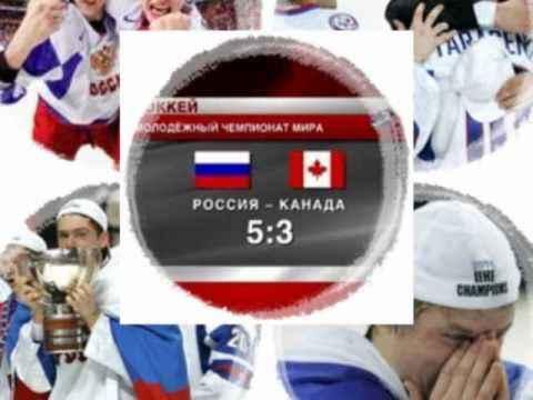 Россия - Чемпион мира по хоккею 2011! - ролик (ИРиНА).wmv