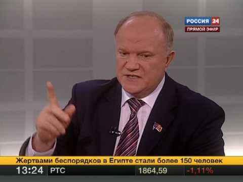 Зюганов 2011 - внутр. положение и внешняя политика