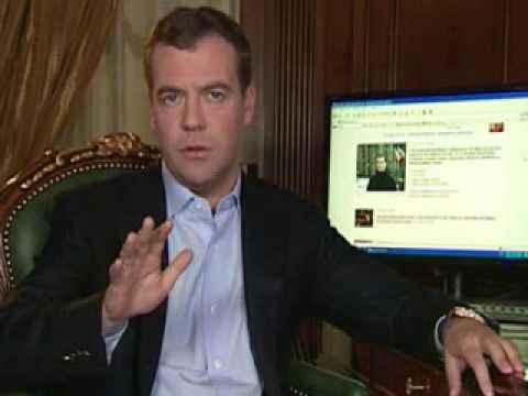 Приветствие Д.Медведева