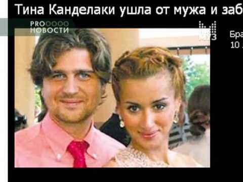 Тина Канделаки о разводе