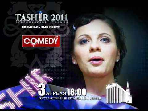 TASHIR 2011 Comedy Club 1