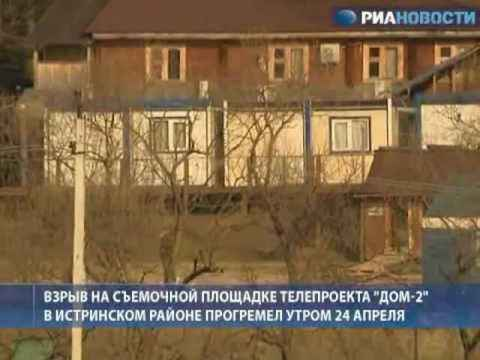 Дом-2 взорвали.mp4