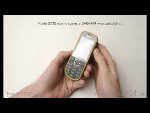 Мобильный телефон Nokia 3720