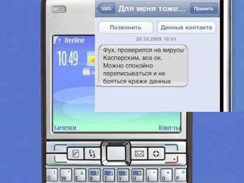 Spy Monitor-антивирус для мобильных телефонов Nokia на Symbian