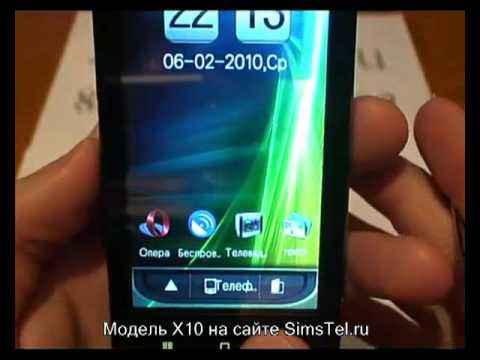 Star X10 - китайский телефон на сайте www.simstel.ru